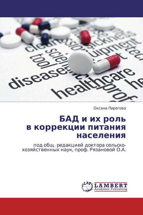 БАД и их роль в коррекции питания населения бад латл в украине