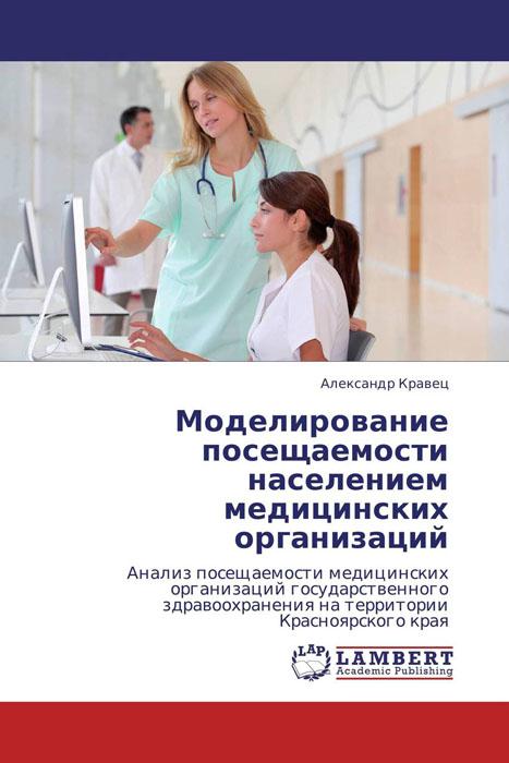 Моделирование посещаемости населением медицинских организаций