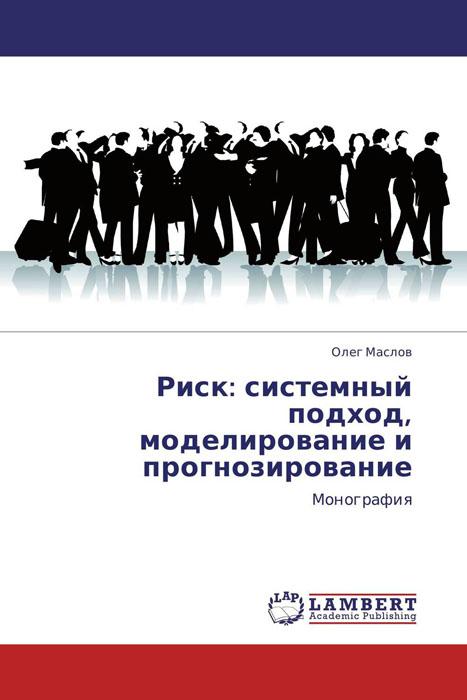 Риск: системный подход, моделирование и прогнозирование книга моделирование ногтей зеленова г с
