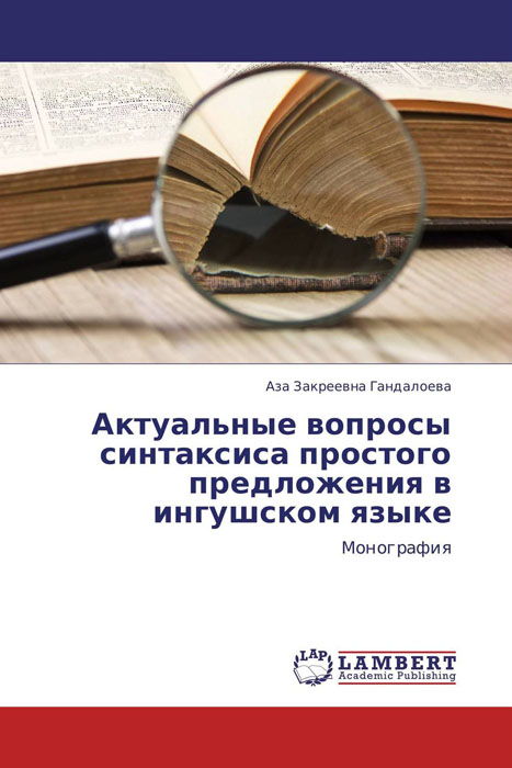 Zakazat.ru: Актуальные вопросы синтаксиса простого предложения в ингушском языке