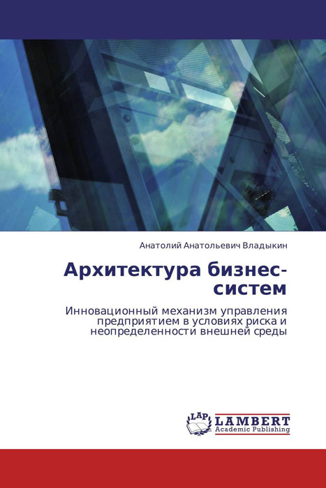Архитектура бизнес-систем
