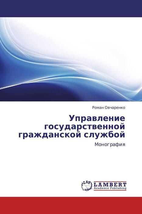 Управление государственной гражданской службой ancestry в ростовской области