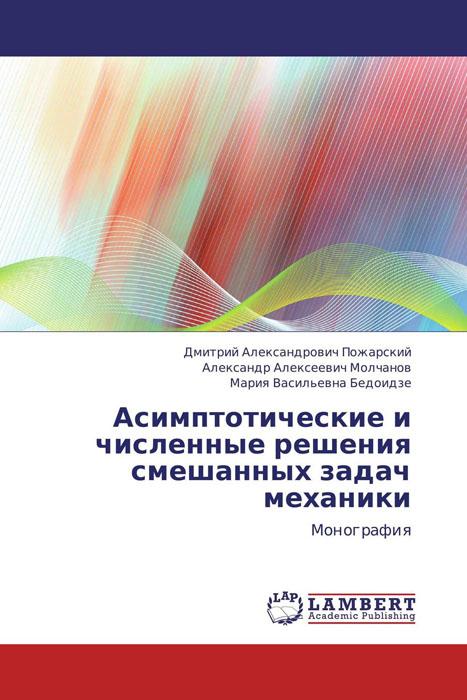 Zakazat.ru: Асимптотические и численные решения смешанных задач механики