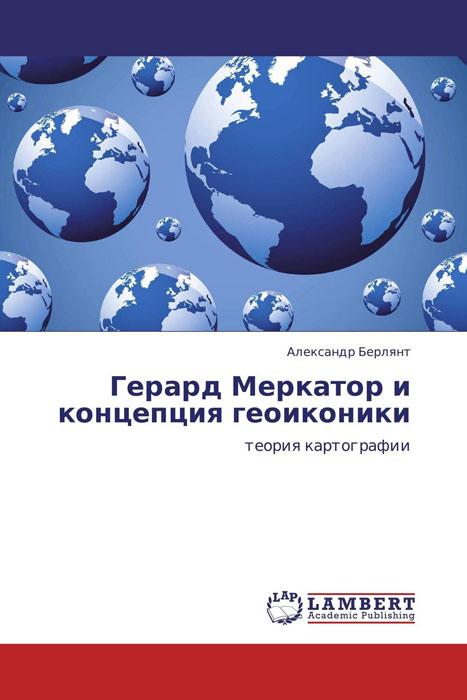 Герард Меркатор и концепция геоиконики