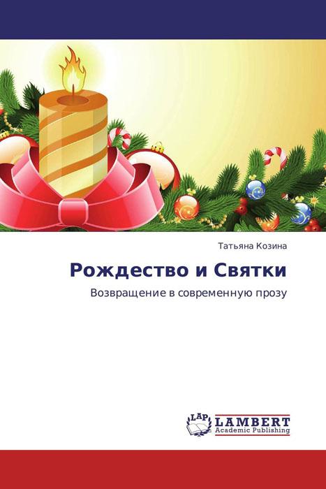 Рождество и Святки