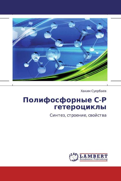 Полифосфорные С-Р гетероциклы