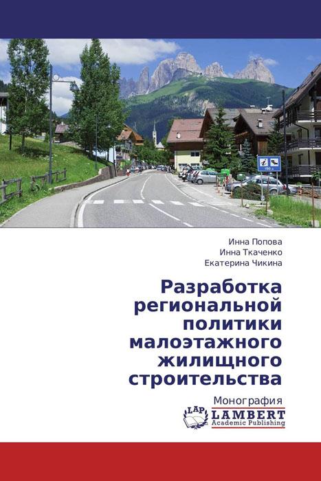 Разработка региональной политики малоэтажного жилищного строительства