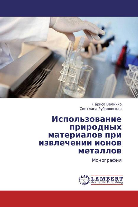 Использование природных материалов при извлечении ионов металлов
