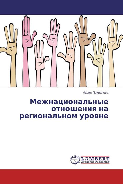 Межнациональные отношения на региональном уровне бытовку в касимовском районе
