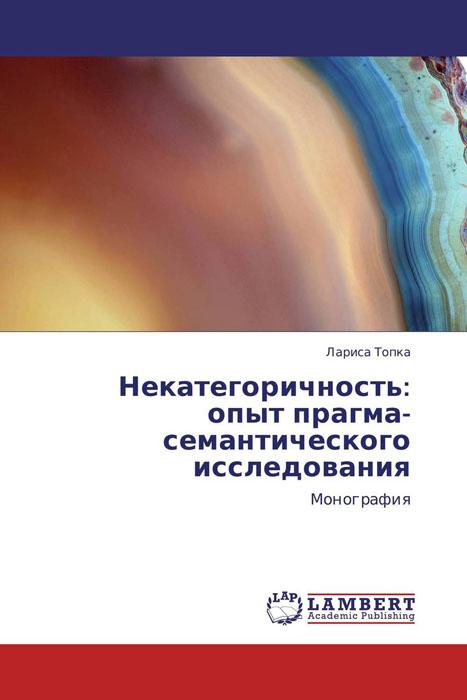 Некатегоричность: опыт прагма-семантического исследования нина роландовна добрушина сослагательное наклонение в русском языке опыт исследования грамматической семантики