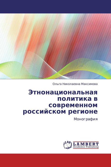 Этнонациональная политика в современном российском регионе