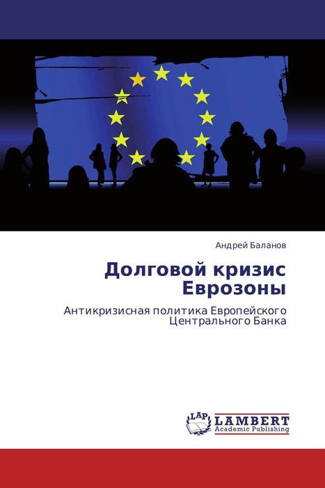 Долговой кризис Еврозоны