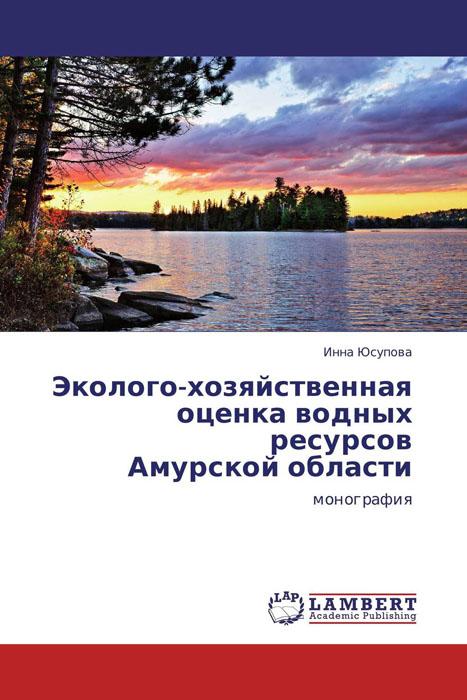 Эколого-хозяйственная оценка водных ресурсов Амурской области
