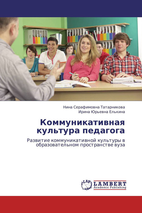 Коммуникативная культура педагога