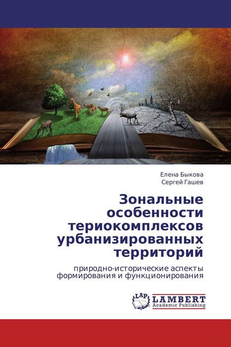 Зональные особенности териокомплексов урбанизированных территорий метро тюмень каталог акции тюмень