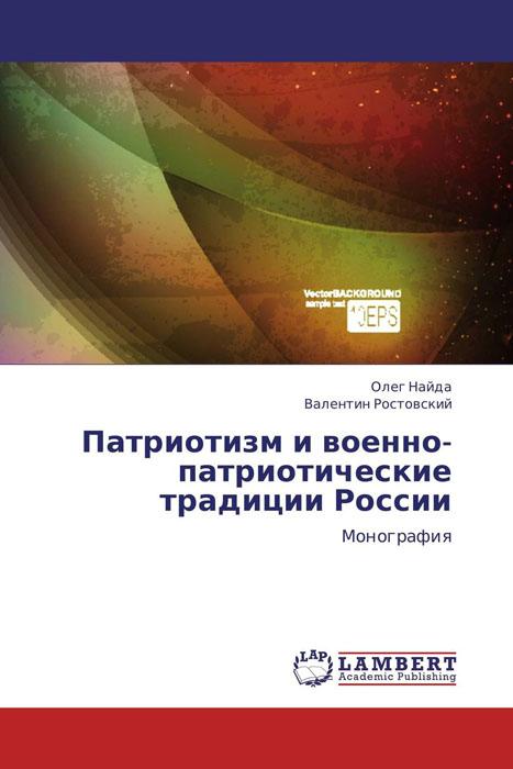 Патриотизм и военно-патриотические традиции России исторический лексикон xviii век