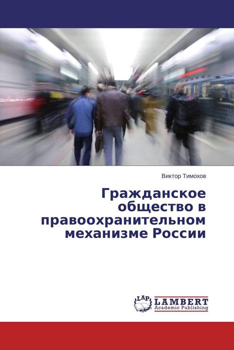 Гражданское общество в правоохранительном механизме России знаменитости в челябинске