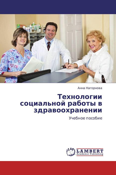 Технологии социальной работы в здравоохранении в а кауль гомеопатия в психиатрии