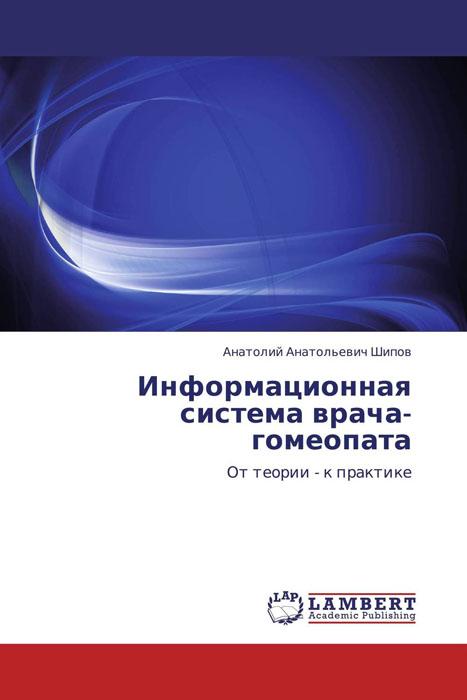 Информационная система врача-гомеопата книги иг весь уникальный лечебник врача гомеопата