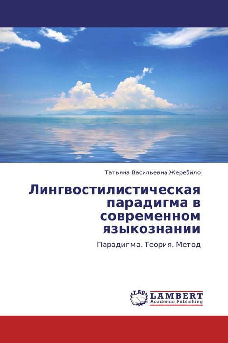 Лингвостилистическая парадигма в современном языкознании спайс в челябинске адрес