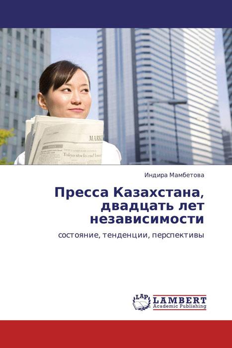 Пресса Казахстана,  двадцать лет независимости