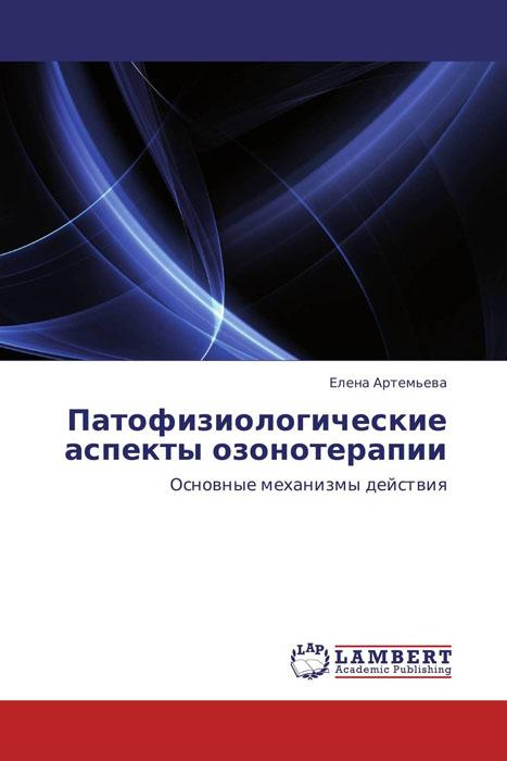 Патофизиологические аспекты озонотерапии фильтр озона в ксероксе