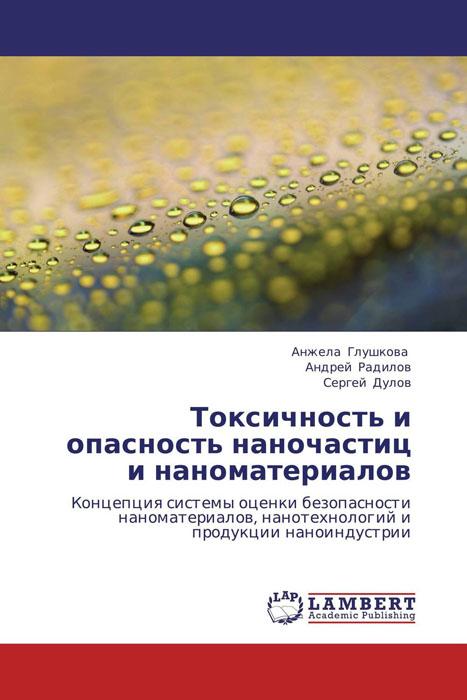 Токсичность и опасность наночастиц и наноматериалов