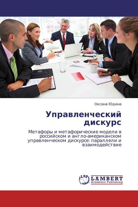 Управленческий дискурс
