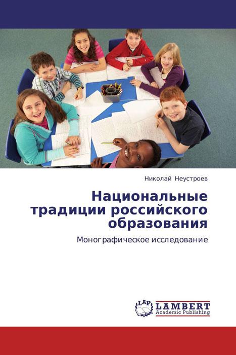 Национальные традиции российского образования