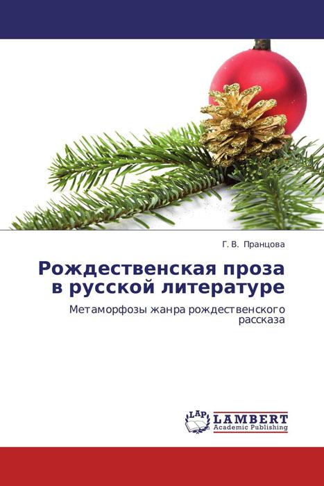 Рождественская проза в русской литературе рождественская история dvd книга