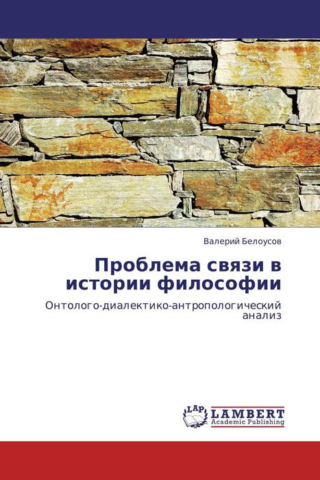 Проблема связи в истории философии каримжан шaкиров судебнaя экспертология проблемы и решения от теории – к прaктике