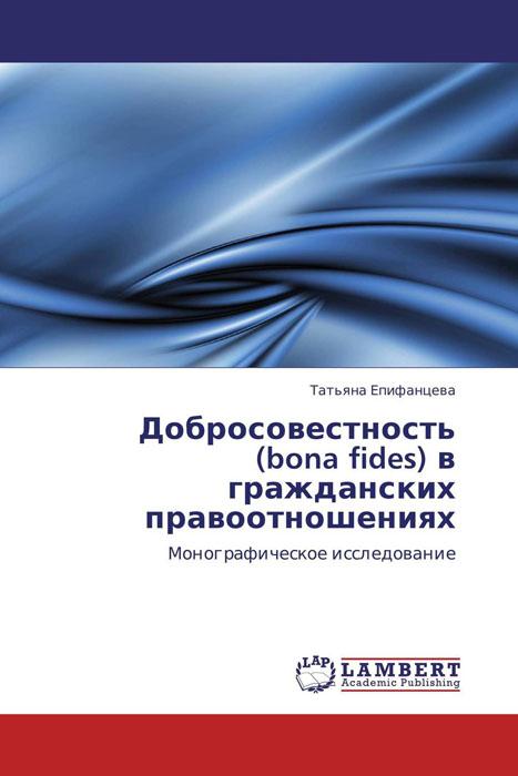 Добросовестность (bona fides) в гражданских правоотношениях алексей иванович гуляев предбрачный дар в римском праве и в памятниках византийского законодательства