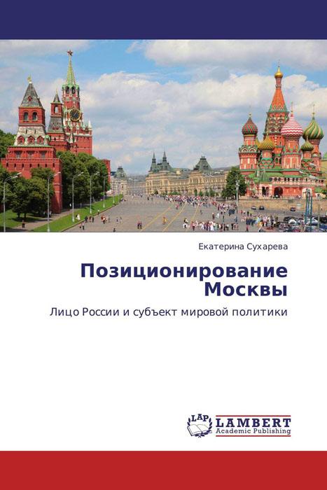 Позиционирование Москвы купить щебень на севере москвы