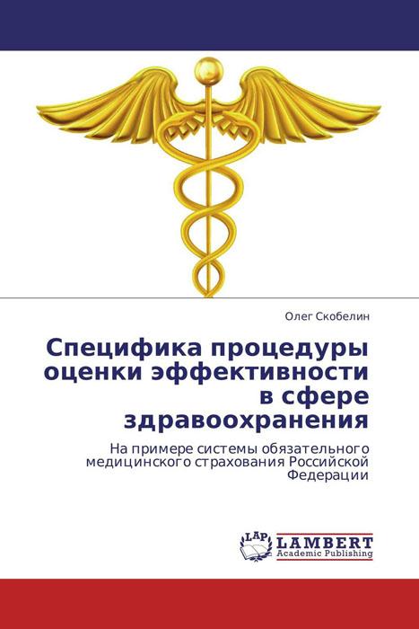 Специфика процедуры оценки эффективности в сфере здравоохранения управление занятостью населения в сфере услуг