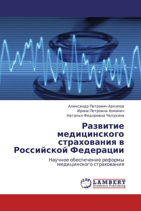 Развитие медицинского страхования в Российской Федерации з н ижаева und а и горбачев государственное регулирование здравоохранения