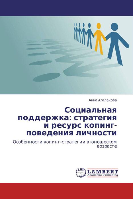 Социальная поддержка: стратегия и ресурс копинг-поведения личности