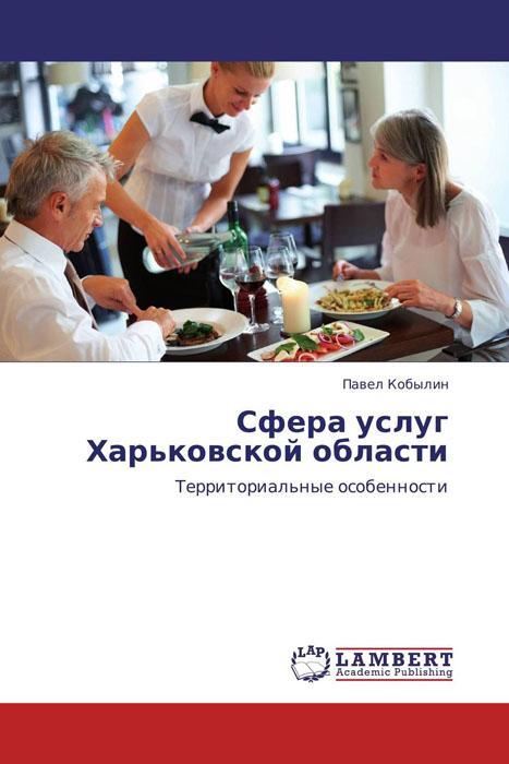Сфера услуг Харьковской области