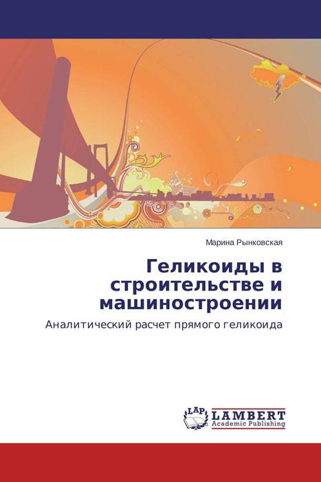 Геликоиды в строительстве и машиностроении программа расчета среднесменных концентраций