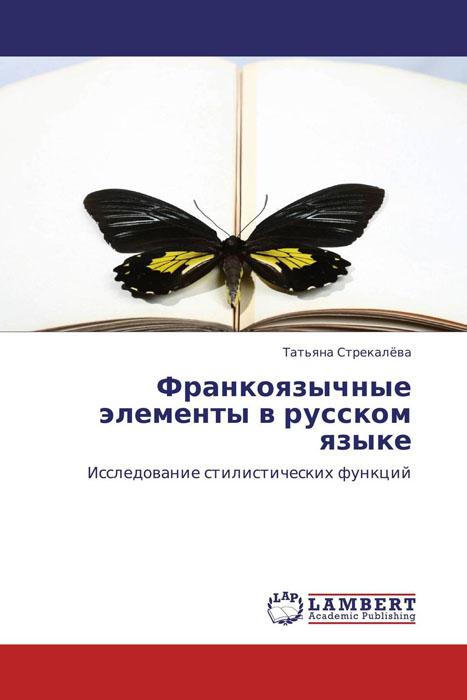 Франкоязычные элементы в русском языке а в бессонов предметная область в логической семантике