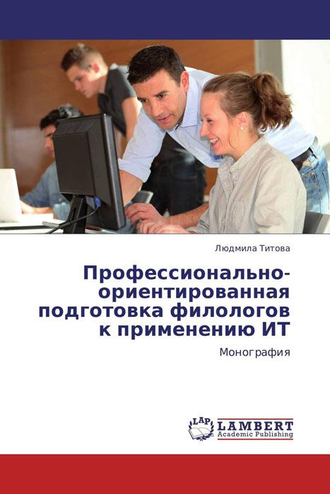 Профессионально-ориентированная подготовка филологов к применению ИТ