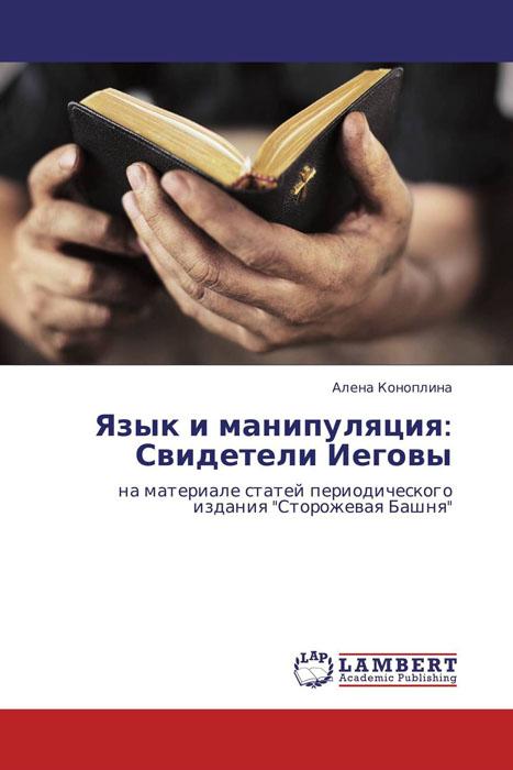 Язык и манипуляция: Свидетели Иеговы
