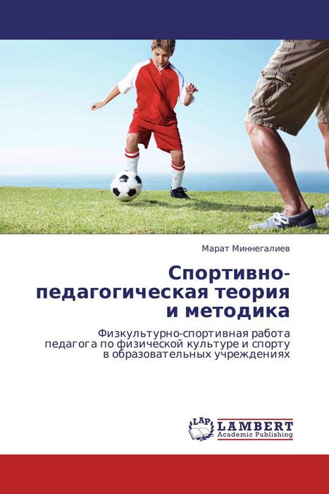 цены Спортивно-педагогическая теория и методика