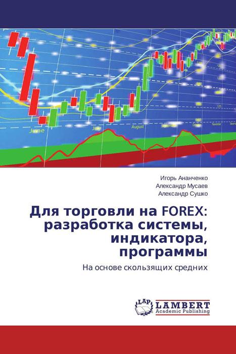 Для торговли на FOREX: разработка системы, индикатора, программы forex b016 6607