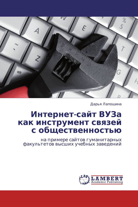 Интернет-сайт ВУЗа как инструмент связей с общественностью calzedonia сайт