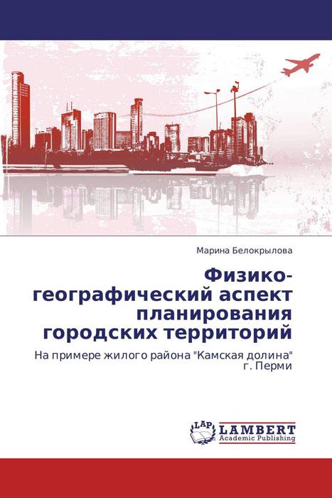 Физико-географический аспект планирования городских территорий асбестовую ткань в перми