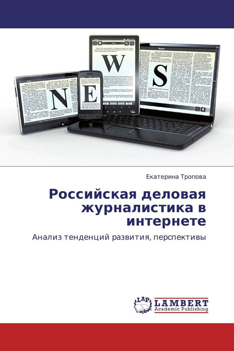 Российская деловая журналистика в интернете лакшери сегмент что это