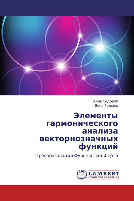 Элементы гармонического анализа векторнозначных функций