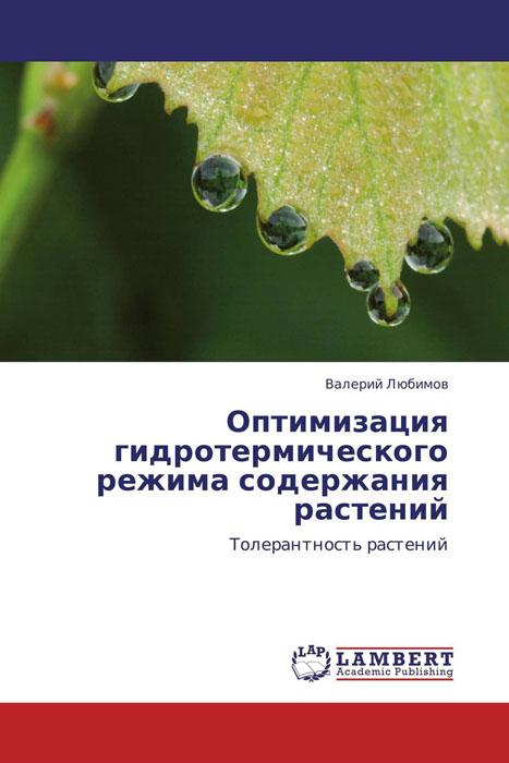 Оптимизация гидротермического режима содержания растений