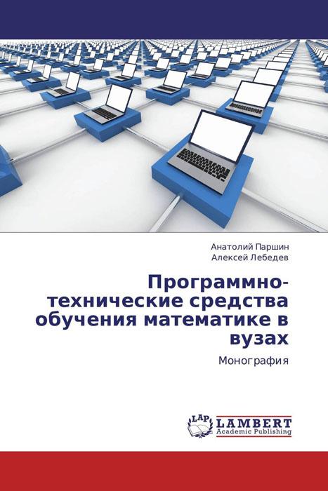 Программно-технические средства обучения математике в вузах