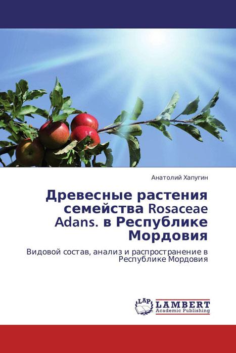 Древесные растения семейства Rosaceae Adans. в Республике Мордовия для растений семейства бобовых характерно